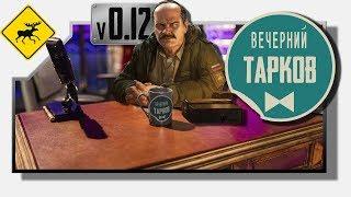 0.12.🚸  Ночной Тарков