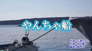 新曲「やんちゃ船」一条貫太 カラオケ 2019年1月9日発売