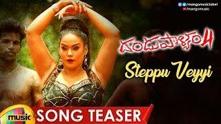 Steppu Veyyi Song Teaser | Dandupalyam 4 Telugu Songs | Mumaith Khan | Suman Ranganath | Venkaat