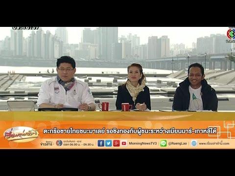 เรื่องเล่าเช้านี้ ตะกร้อชายไทยชนะมาเลย์ รอชิงทองกับผู้ชนะระหว่างเมียนมาร์-เกาหลีใต้ (2 ต.ค57)