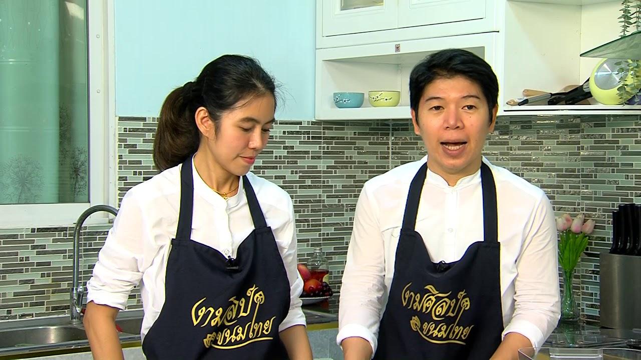 ขนมไทยใส่ไอเดีย ตอนที่ 3 ขนมชั้นอาลัว (TV Digital ช่อง 52)