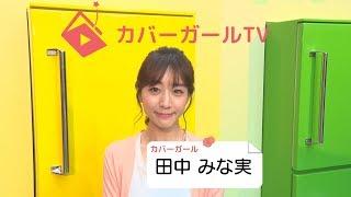 田中みな実さんに雑誌の読み方やカバーガール大賞・話題賞の受賞後の反...