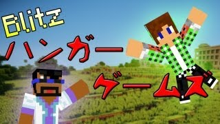 【Minecraft】Blitzハンガーゲームズ&ミニゲーム!
