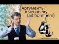 Аргументы к человеку (ad hominem)