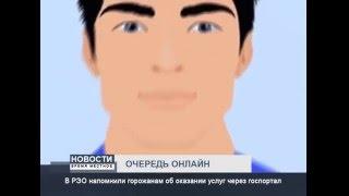 ОЧЕРЕДЬ ОНЛАЙН