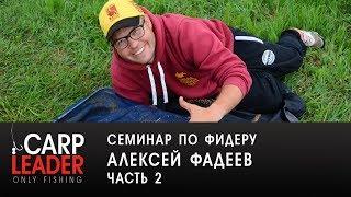 Семінар по фідеру, Олексій Фадєєв в Краснодарі. Частина 2.