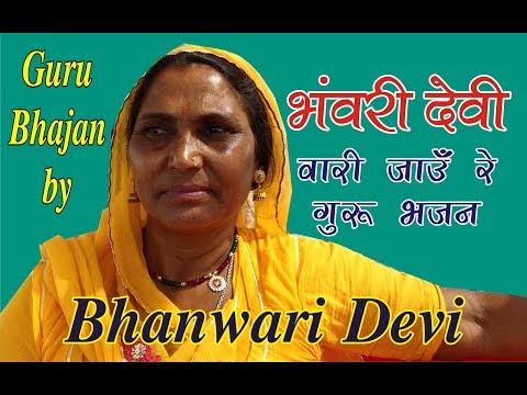 वारी-जाऊं-रे-।भँवरी-देवी-|-bhanwari-devi-|-guru-bhajan-|-roots-of-pushkar