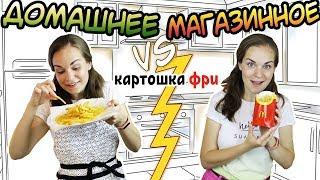 """""""ДОМАШНЕЕ vs МАГАЗИННОЕ"""" Картофель фри"""