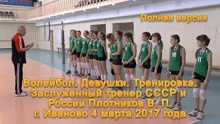 Волейбол обучение. Девушки. Тренировка. От и до. Полная версия