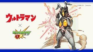 「モンスト×ウルトラマン」コラボ:モンストに宇宙一の強さを誇る怪獣!?「ゼットン」登場!火属性の貫通、アンチワープは希少!【新キャラ使ってみた モンスト公式】 thumbnail