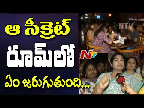 Women Association Leaders Reveal Secret Rooms in Pubs || Hyderabad || NTV Exclusive