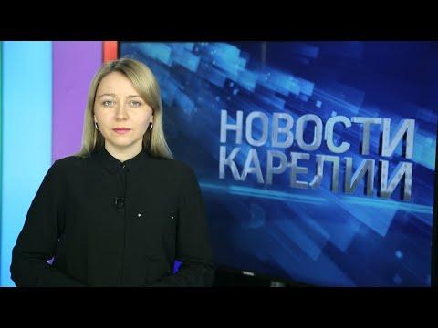 Новости Карелии с Юлией Степановой | 28.11.2019