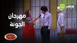 مسرح مصر | لما تعمل مهرجان الجونة في البيت