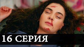 ВЕТРЕНЫЙ 16 Серия ФРАГМЕНТ 2 РУССКАЯ ОЗВУЧКА Дата выхода