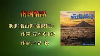 南国情話(歌唱)若山彰・能沢佳子