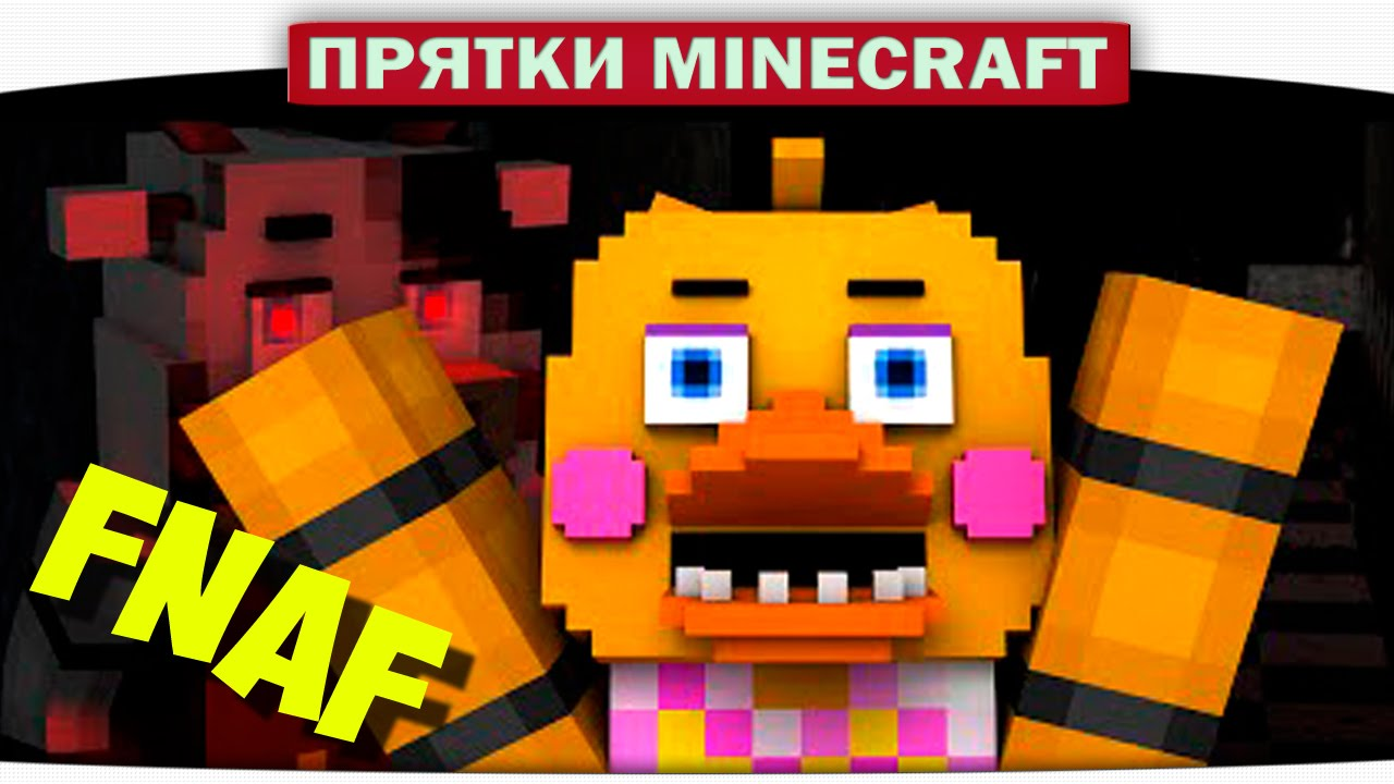 Скачать карту Five Nights At Freddy для Minecraft ...