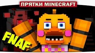 ч.06 Прятки на карте Пять ночей с ФРЕДДИ 4!!! - Прохождение Карт Minecraft