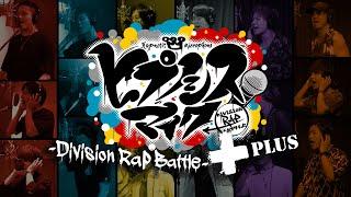 ヒプノシスマイク Division All Stars「ヒプノシスマイク  -Division Rap Battle-+」