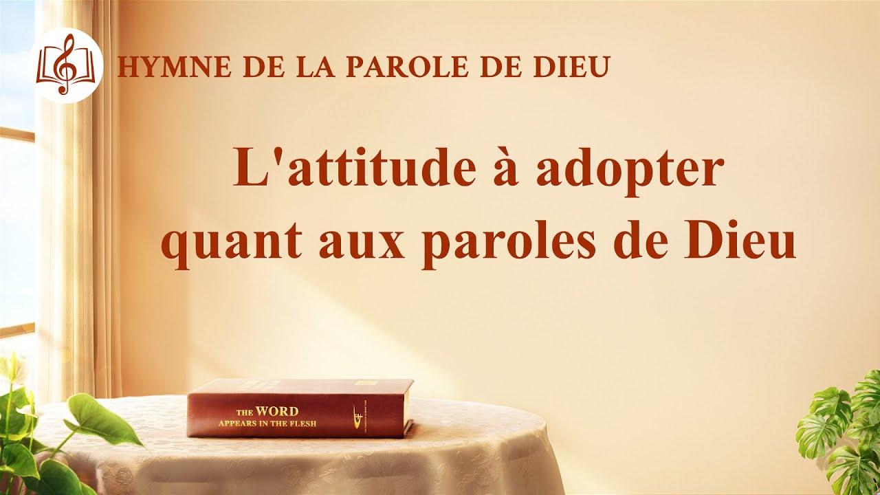 Chant chrétien 2020 « L'attitude à adopter quant aux paroles de Dieu » (avec paroles)