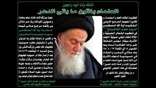 إنا لله وإنا إليه راجعون | مشاهد من تشييع و فاتحة المرجع الديني الراحل السيد محمد الشاهرودي قدس سره