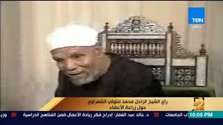 عمرو عبد الحميد يعرض رأي الشيخ الراحل محمد متولي الشعراوي حول زراعة الأعضاء