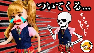 動くガイコツ【怖い話】 理科室から消えて家までついてくる!! thumbnail