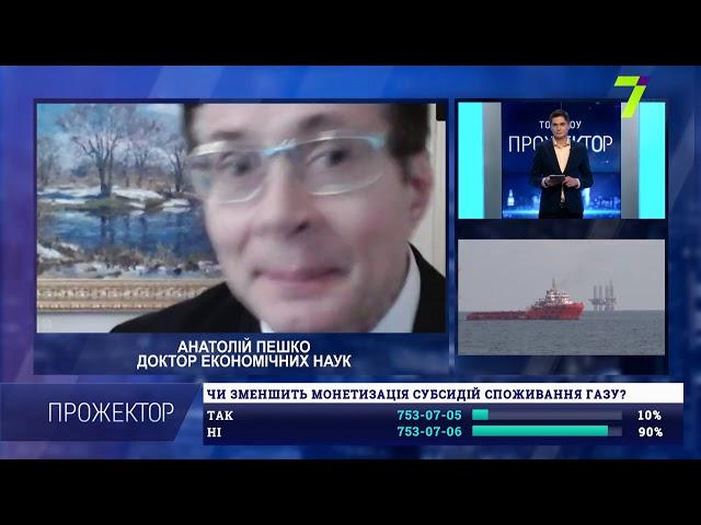 Анатолий Пешко Газова пастка  чи зможе Україна стати енергонезалежною?