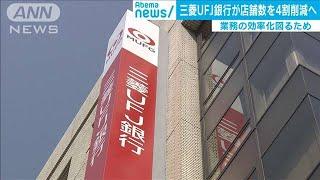 三菱UFJ銀行、店舗数を4割削減へ 来店者数の減少で(20/05/20)