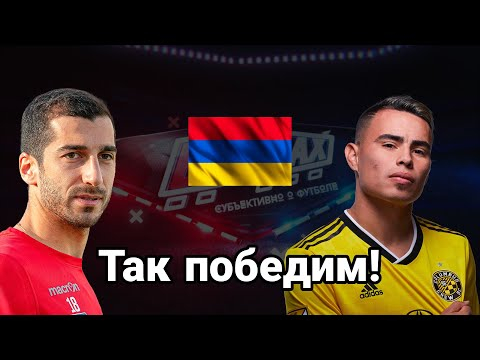 Армения готова к Исландии!