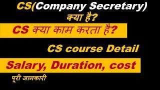 What is CS(company secretary) | Company Secretary Course Detail