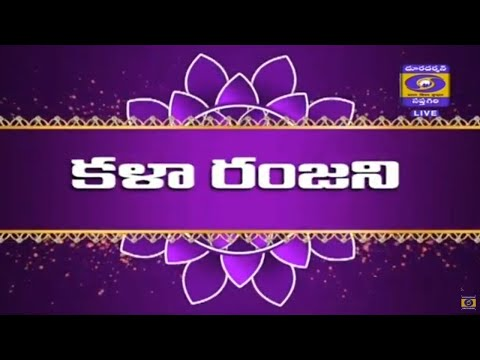 Folk Arts and Classical Dance || Day 2 || 2020 LIVE on DD Saptagiri (27-02-2020)
