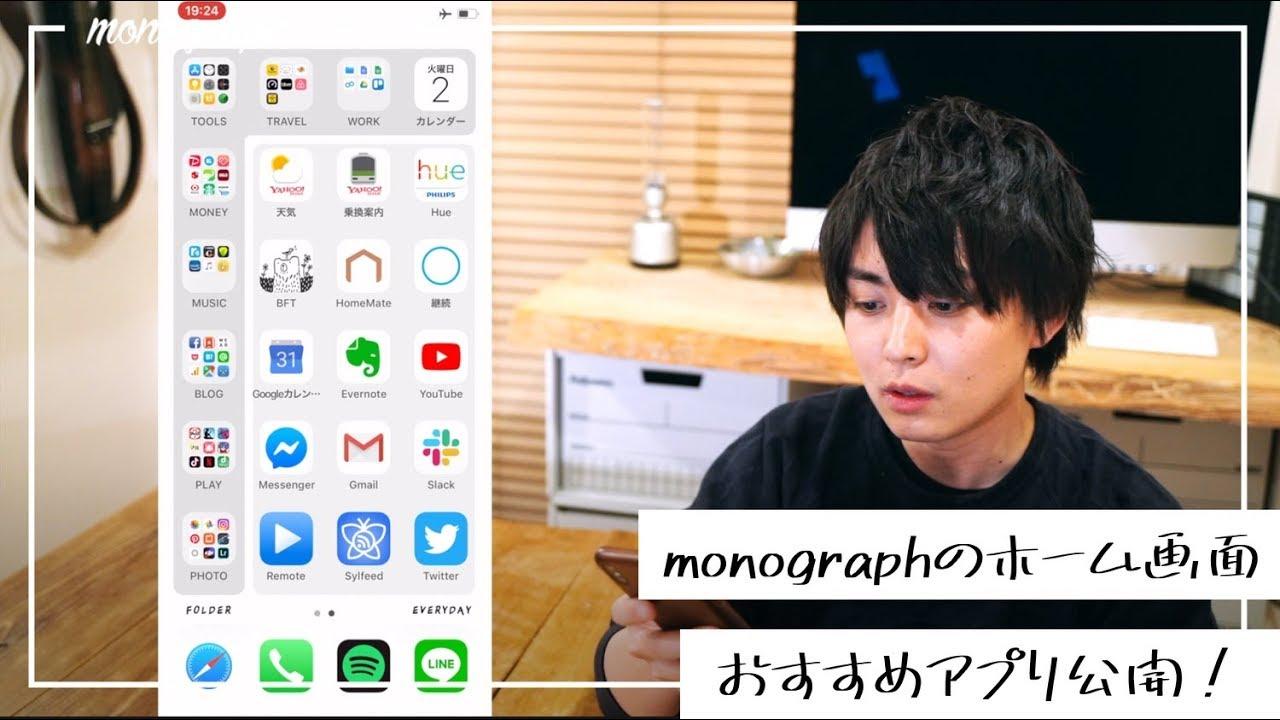 Monographのiphoneホーム画面とオススメアプリ その整理法