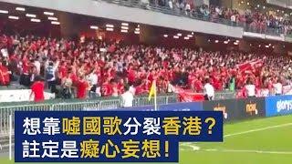 乱港分子想用嘘国歌来斩断内地与香港的联系,注定是痴心妄想!| CCTV