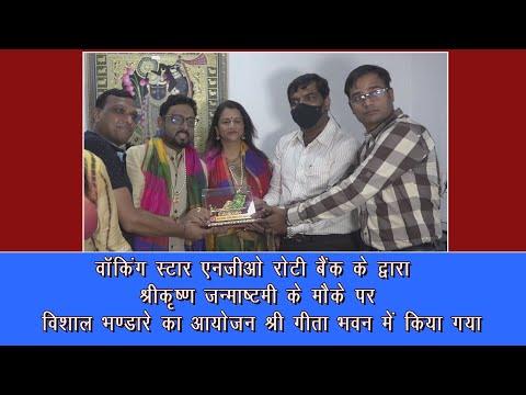#hindi #breaking #news #apnidilli वाकिंग स्टार NGO रोटी बैंक द्वारा भंडारे का आयोजन