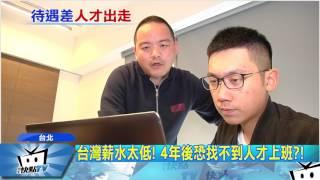 Download Video 20170622中天新聞 台灣薪水太低! 4年後恐找不到人才上班?! MP3 3GP MP4