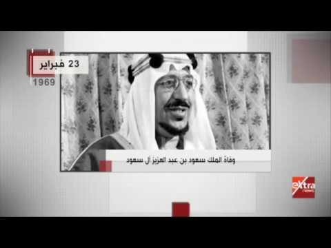 في مثل هذا اليوم وفاة الملك سعود بن عبد العزيز آل سعود Youtube