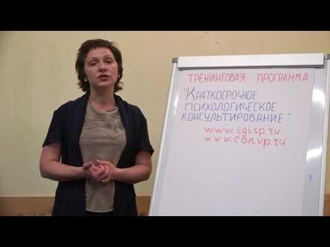 Краткосрочное психологическое консультирование: Мамонова Оксана