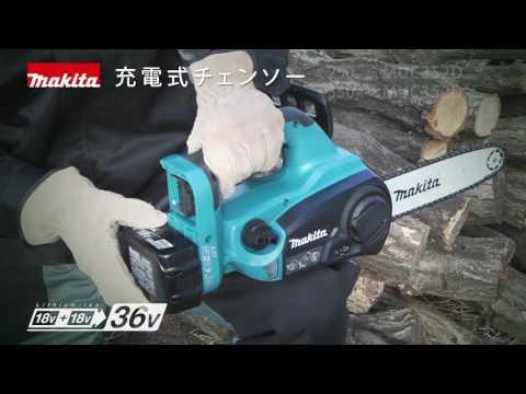 マキタ 18V×2バッテリ製品詳細紹介2016