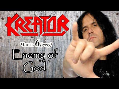 МЕЛОМАНия-KREATOR-часть 6.Enemy of God(2005)биография,история