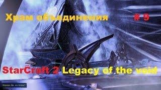 Прохождение сюжета StarCraft 2 Legacy of the void Храм объединения 9
