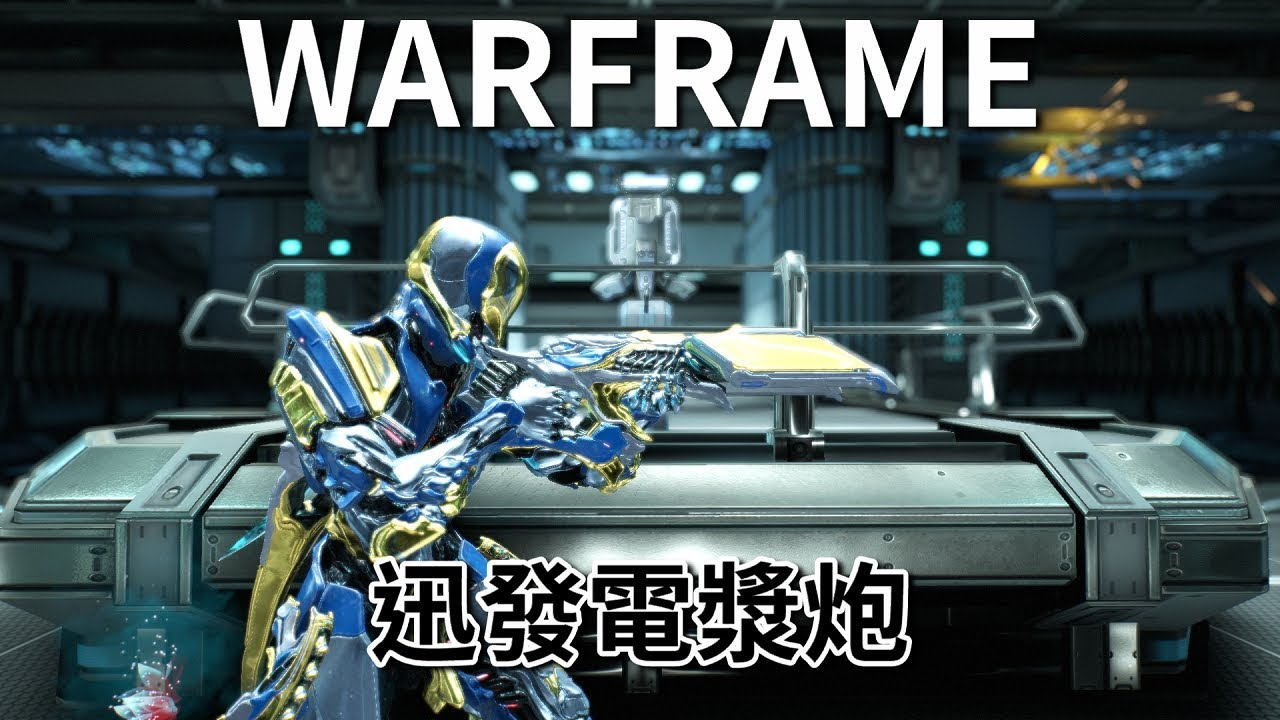 《Warframe》武器介紹─迅發電漿炮【吸血蝶の兵器百科】 - YouTube