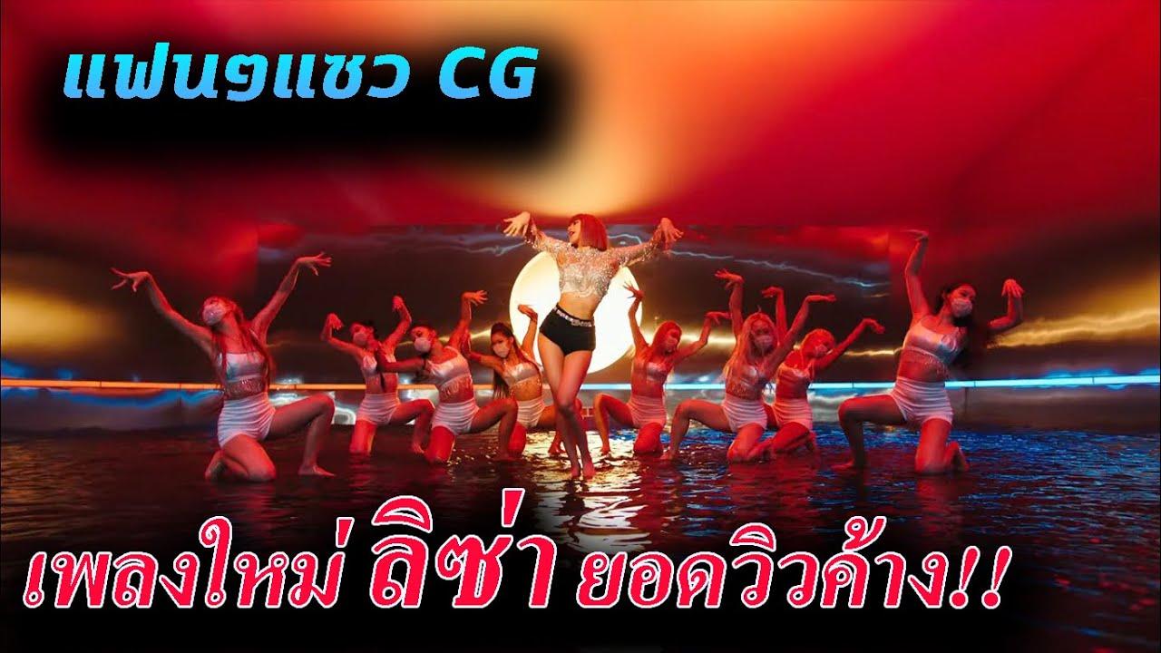 Download เพลงใหม่ ลิซ่า SG dj snake ยอดวิวค้างแล้ว!! แฟนแห่แซวฉากรวม /comment ต่างชาติ