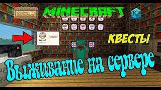 Minecraft Выживание на сервере с модами /Обелиск отвращения мод Ender IO (Прохождение Книги квестов)