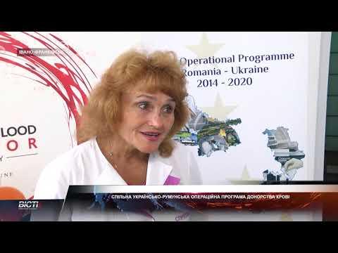 Українсько-румунська програма донорства