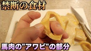 """幻の食材!!馬の""""アワビ""""部分が最強に美味い件"""