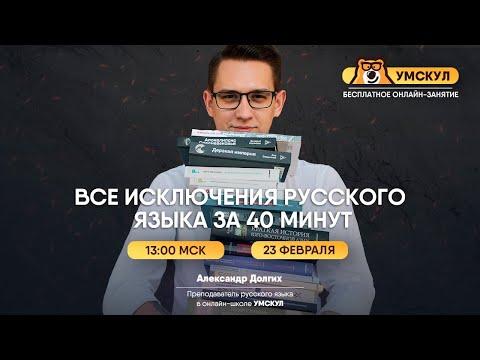 Все исключения русского языка за 40 минут   Русский язык ЕГЭ   Умскул