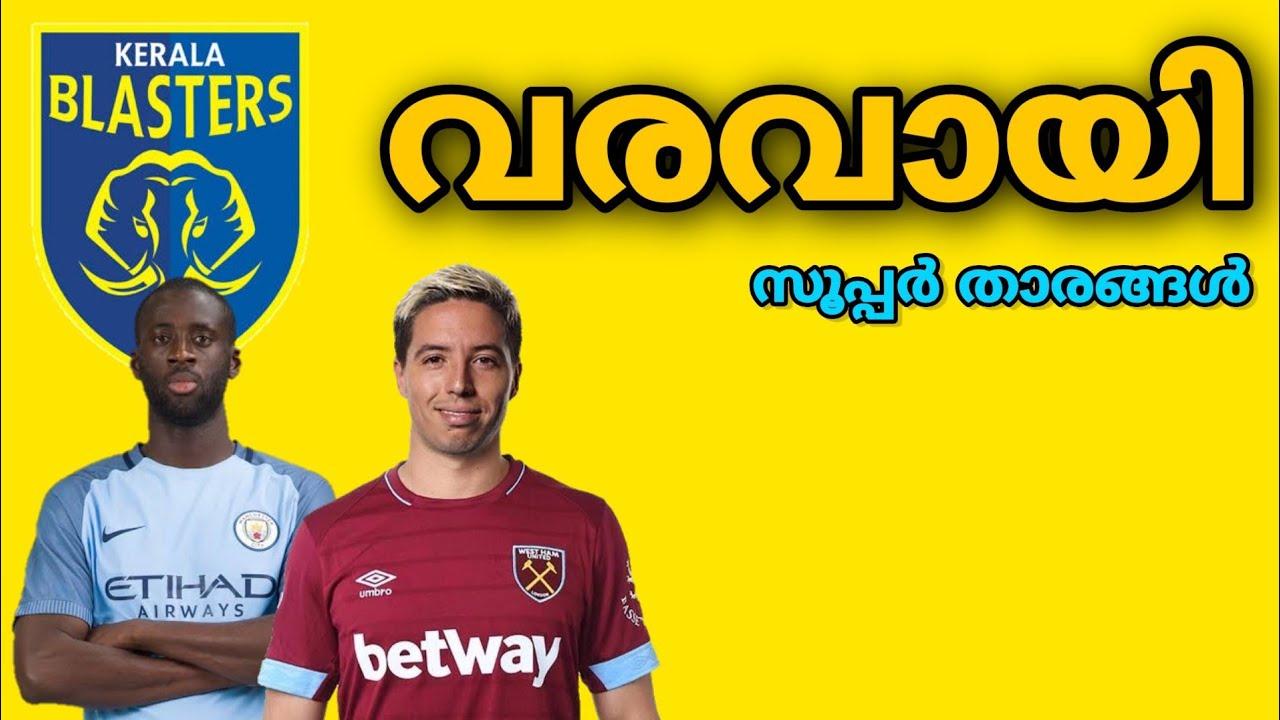 അവർ വരവായി / Yaya Toure to ISL / Samir Nasri to Kerala Blasters / Transfer news and updates