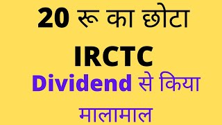 20 रू का छोटा IRCTC, Dividend से किया मालामाल, RVNL Q1 Results, RVNL Dividend, Dividend Share to Buy