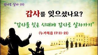 LJKC 주예수교회 9월 19일 주일설교 | 만나로 살다(11): 감사를 잊으셨나요? | 눅 17:11-21 | 김형주 목사