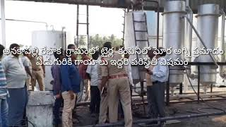 ankapall mandal rebaca tyre factory fire accident